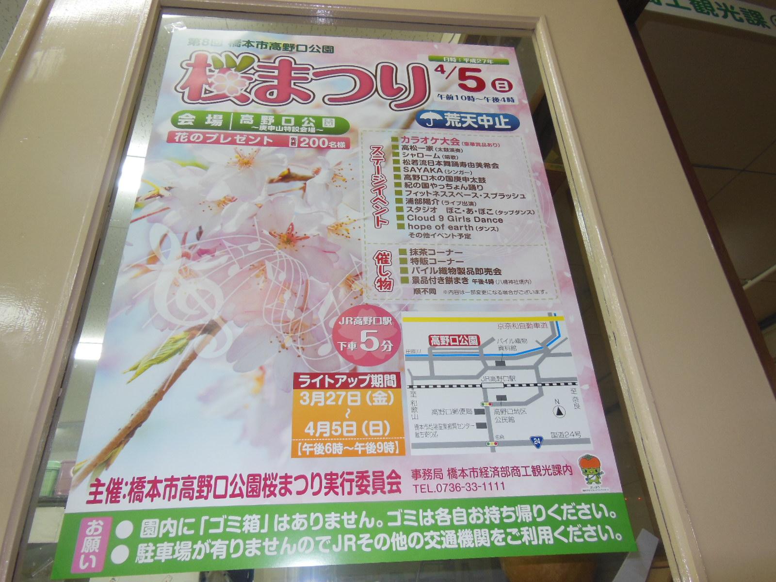 <おしらせ>第8回橋本市高野口公園「桜まつり」