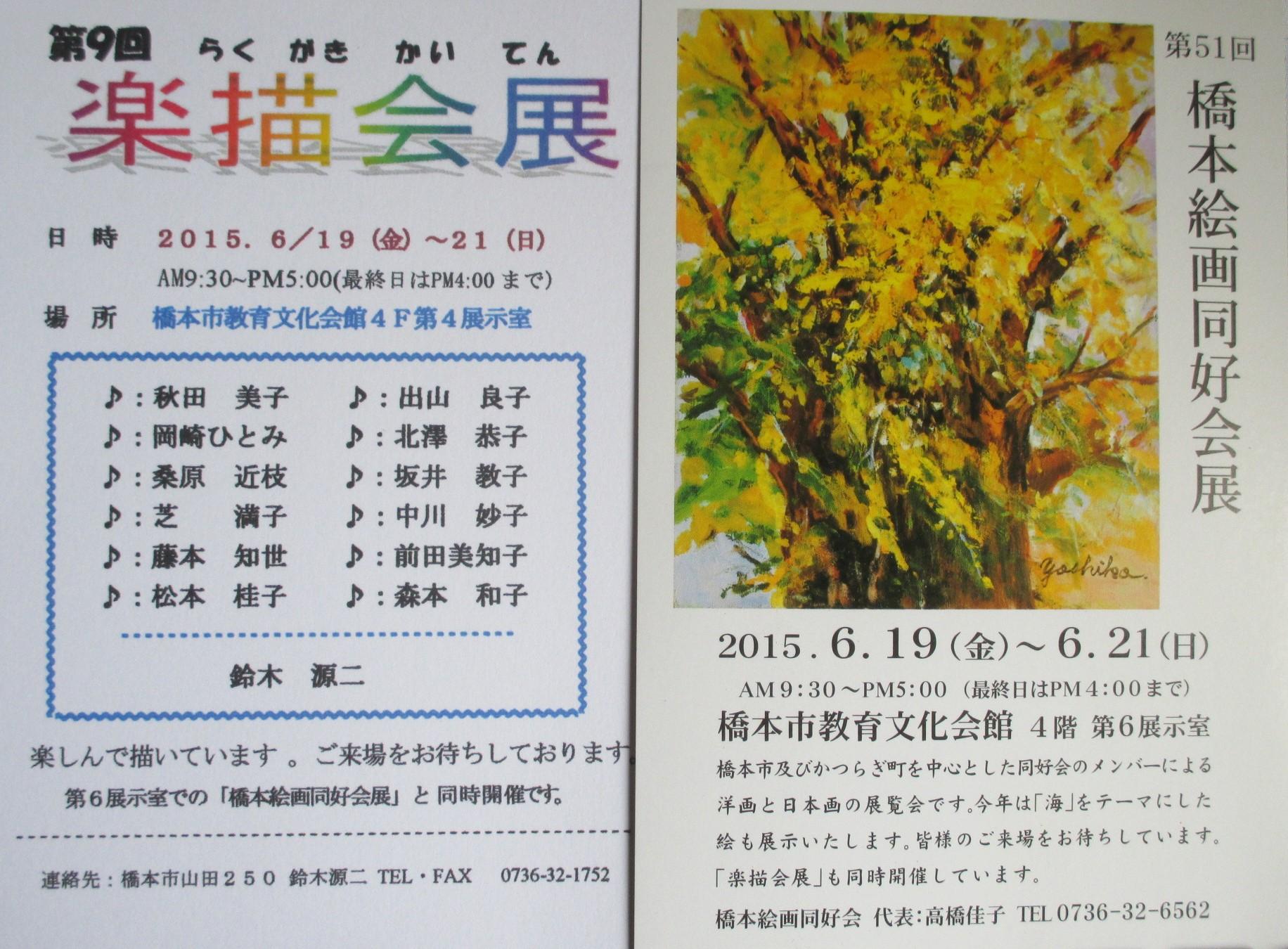<お知らせ>19日~橋本絵画同好会展、楽描会展
