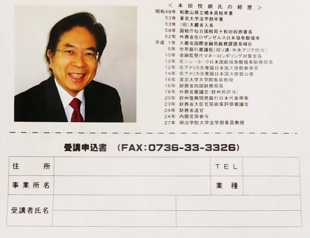 <お知らせ>本田・内閣官房参与が12月に橋本講演
