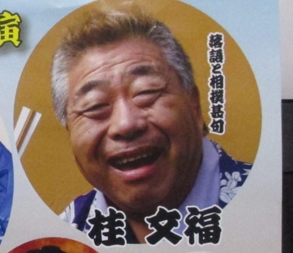 <お知らせ>2月に第15回チャリティーふるさと寄席