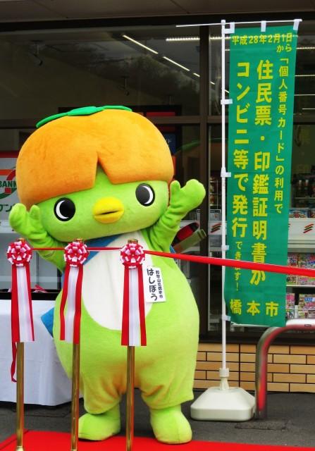 橋本(神奈川県)から関内までの乗換案内 - …