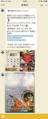 「お知らせ」橋本市公式LINE@でイベント情報配信