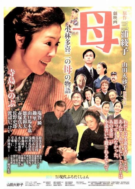 「お知らせ」劇映画「母」上映♪小林多喜二の母の物語