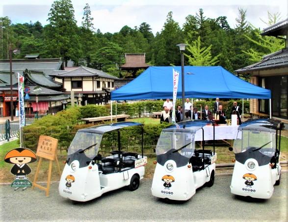 高野山周遊はEV車でどうぞ♪観光協会レンタル開始