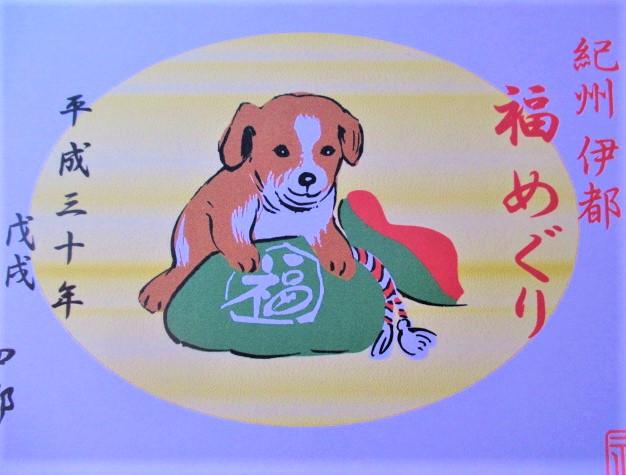さあ「福めぐり」楽しく♪開運招福~紀州伊都9神社