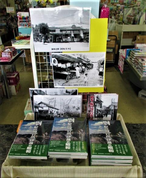 橋本・伊都など昭和風景を今に♪写真アルバム出版