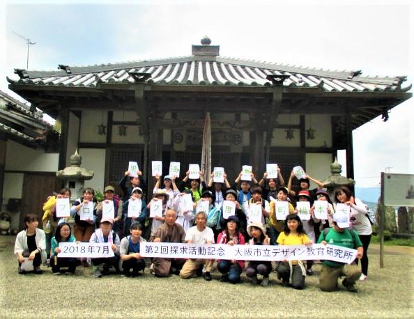 世界遺産・黒河道を研究歩行♪大阪の学生26人