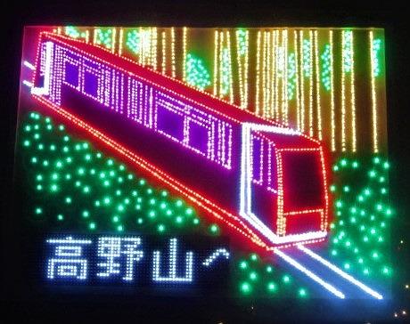 点灯♡高野山ケーブルカー♪学文路駅で紀北工高生ら