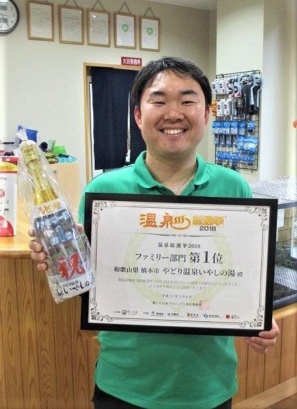 橋本「やどり温泉」日本1♡国民投票ファミリー部門