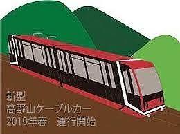 スタンプラリー楽し♪新型・高野山ケーブルカー記念