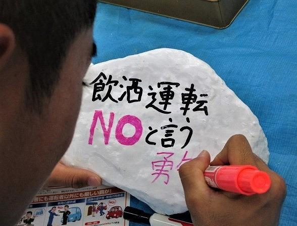 飲酒運転NOと言う勇気!置石に標語~橋高野球部員