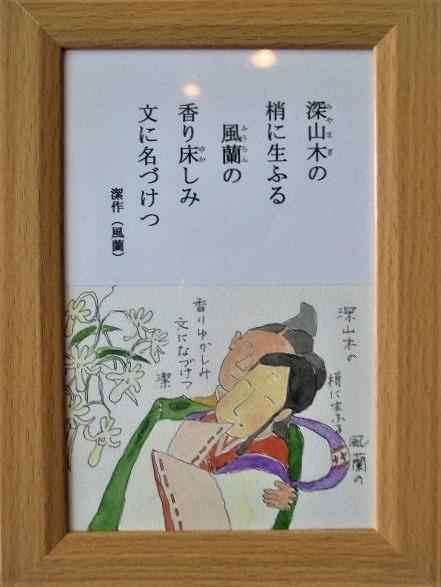 「岡潔先生 箴言かるた」発売♪橋本市の数学WAVE