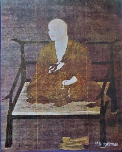 「お知らせ」高野山・御影供を語る♪2月~高井副住職