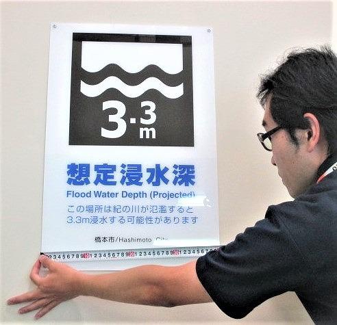 暴風雨・洪水「防災」呼びかけ!橋本市危機管理室