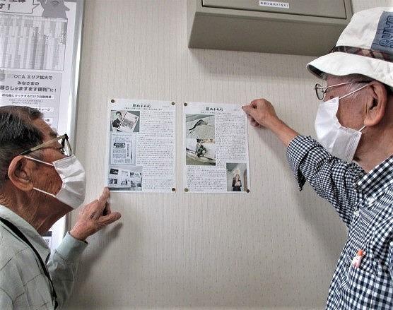 [お知らせ]本紙〝ふる里記事〟橋本駅・図書館も掲示