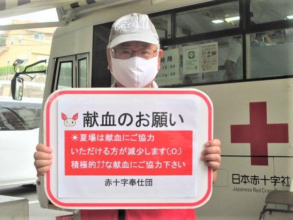 お願い♡献血協力!コロナ禍克服へ橋本赤十字奉仕団