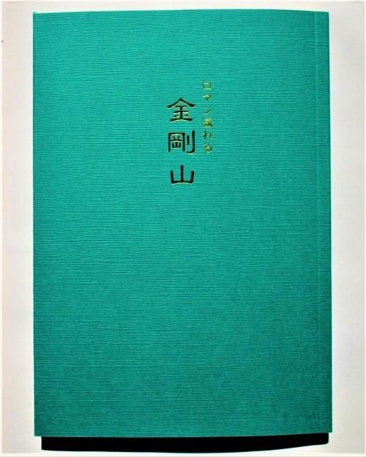 金剛山のロマン♡登頂1500回・尼川さん句集出版