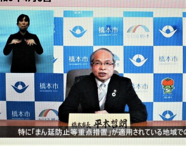 新型コロナ感染防ごう!橋本市長〜HP動画で訴え